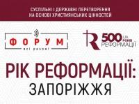 В Запорожье пройдет форум христиан-управленцев «Год Реформации»