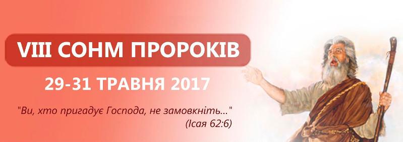 Протестанти проведуть під Києвом сонм пророків
