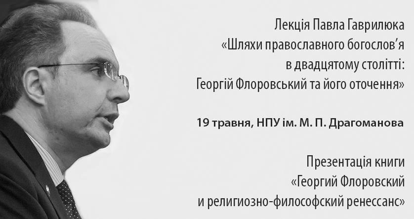 Американський православний богослов виступить в Києві з лекцією і представить свою книгу