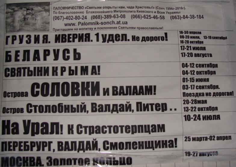 Всупереч окупації Криму в УПЦ здійснюють паломницькі поїздки на півострів