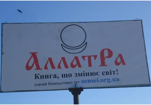 Синод УПЦ КП обвинил лавру УПЦ (МП) в поддержке оккультной «Аллатры»