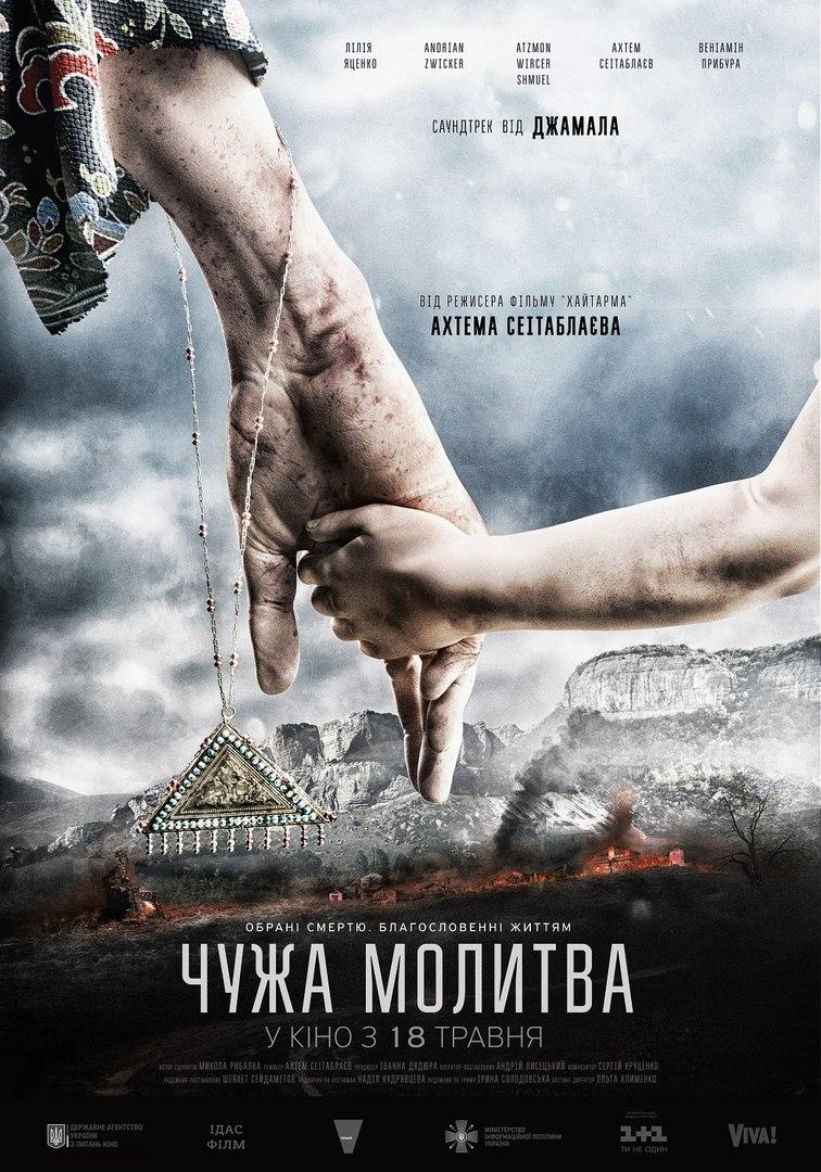 У прокат виходить фільм А. Сеітаблаєва «Чужа молитва» про реальну історію кримськотатарської дівчини, яка двічі врятувала життя 88-х єврейських дітей від німецьких окупантів