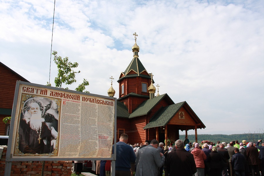 УПЦ КП відзначила 15-річчя канонізації Амфілохія Почаївського у храмі на місці, де заповідав преподобний