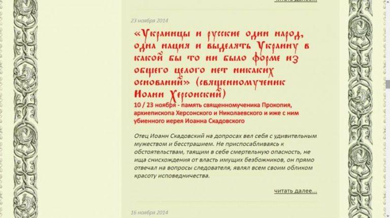 Монастырь УПЦ, стоящий на открыто украинофобских позициях, опять вызвал резонанс в Украине