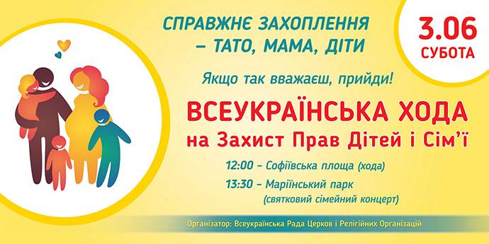 Рада Церков готує Всеукраїнську ходу з нагоди Дня захисту дітей