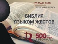 В Киеве протестанты представят проект «Библия языком жестов»