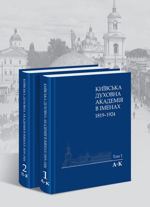 В Києво-Могилянській академії презентували двотомну енциклопедію «Київська духовна академія в іменах: 1819–1924»