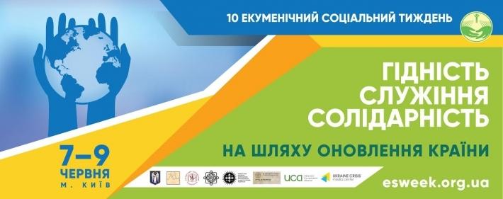 Х Екуменічний соціальний тиждень проведуть у Києві