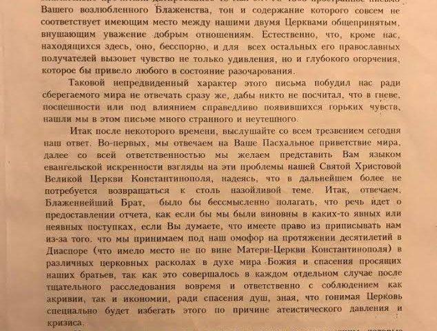 Украина и украинцы в негласной переписке Константинопольского и Московского Патриархов — 1995 год
