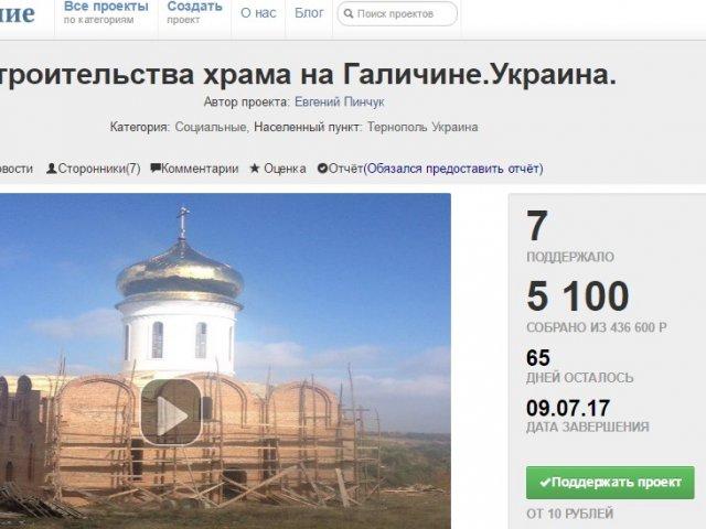 В Росії збирають кошти для будівництва храму УПЦ на Тернопільщині