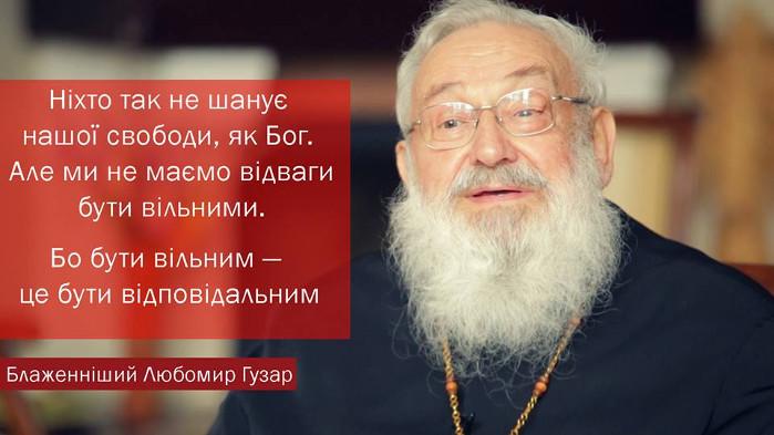 Співчуваю браттям/сестрам греко-католикам...