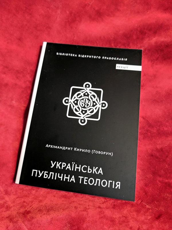 У столиці відбудеться презентація книги «Українська публічна теологія»