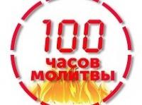 В Славянске протестанты начнут проект «100 часов молитвы»