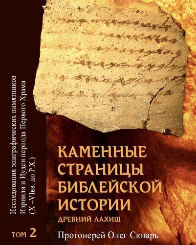 Каменные страницы библейской истории. Том II