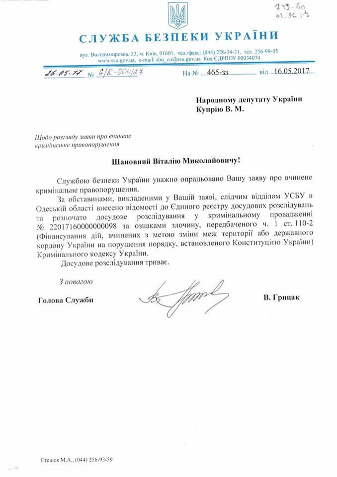 СБУ розпочала досудове розслідування щодо фінансування Одеською мерією єпархії УПЦ