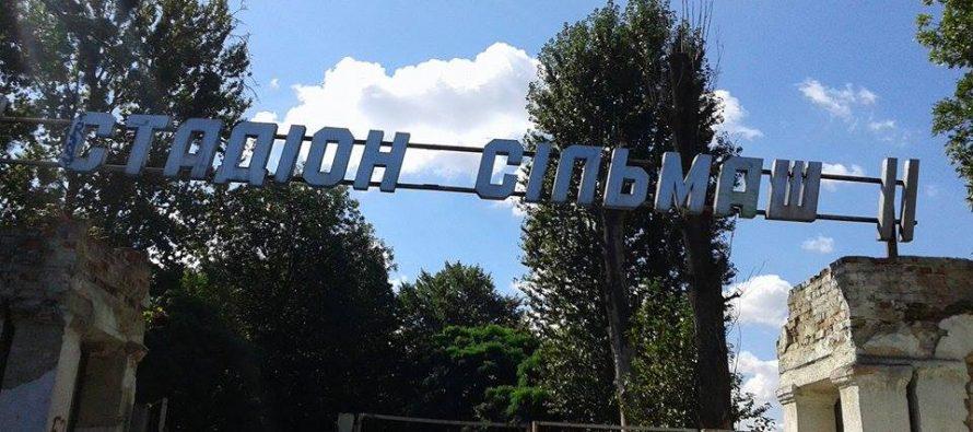 Львів'янам пообіцяли не будувати на стадіоні «Сільмаш» церкву без громадських обговорень