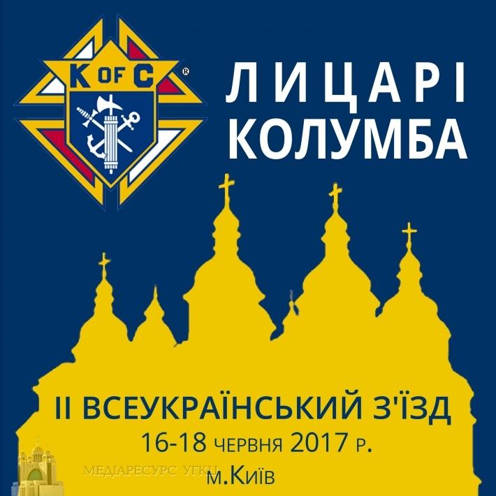 Католики на ІІ Всеукраїнському з'їзді лицарів Колумба покажуть фільм «Звільнення континенту: Іван Павло ІІ і падіння комунізму»