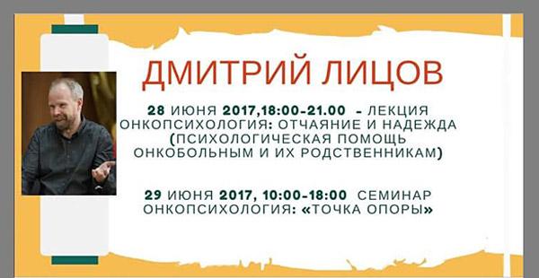 Руководитель Общества психологической поддержки онкобольных из Риги проведет в Киеве семинар по онкопсихологии