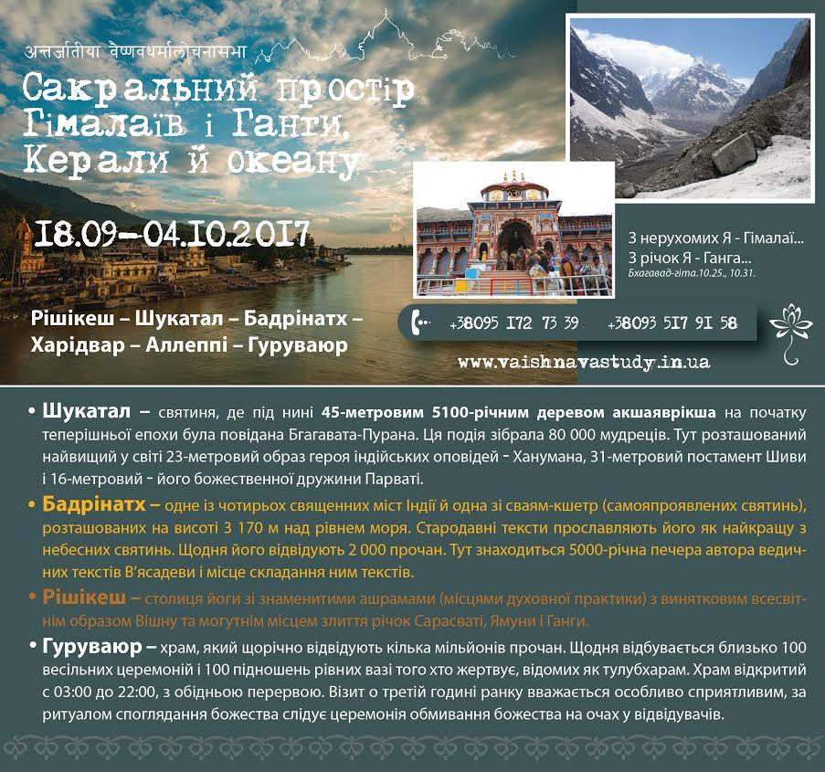 Для студентів та науковців України оголошено VI Міжнародну науково-ознайомлювальну поїздку до Індії «Сакральний простір Гімалаїв та Ганзі, Керали та океану»