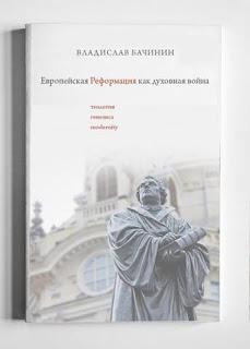 Приглашение к Реформации