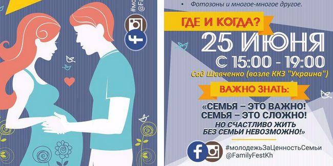 Протестанты проведут в центре Харькова праздник «Молодежь за ценность семьи»