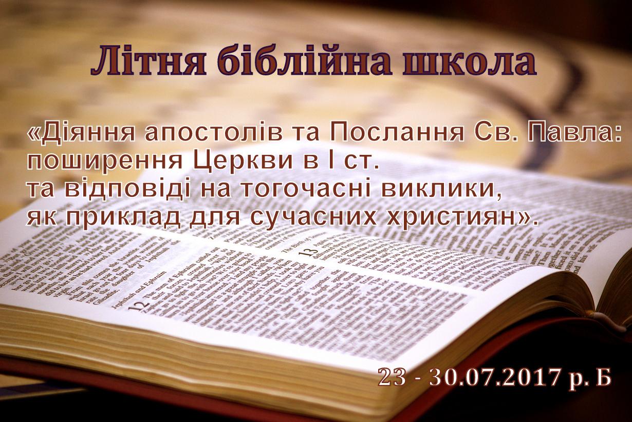 Український католицький університет організовує Літню біблійну школу