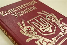 """""""Осознавая ответственность перед Богом..."""" Украина отмечает День Конституции"""