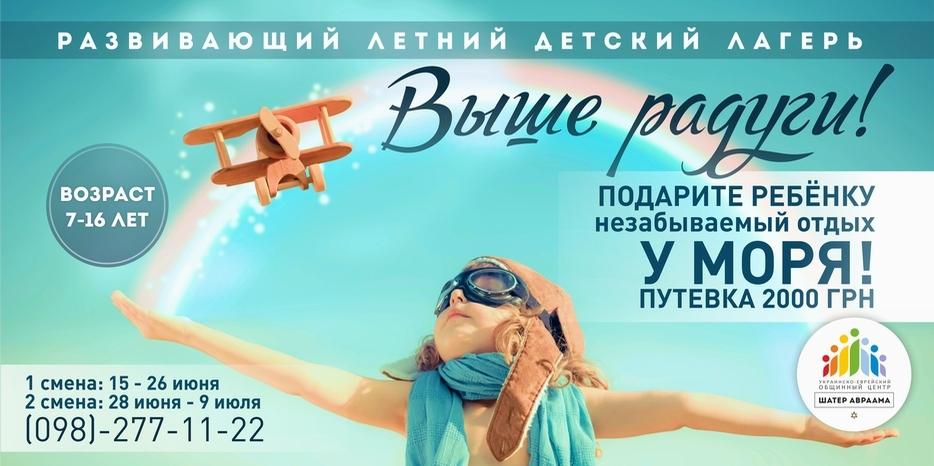 Украино-еврейский лагерь для детей всех национальностей организован на берегу Азовского моря