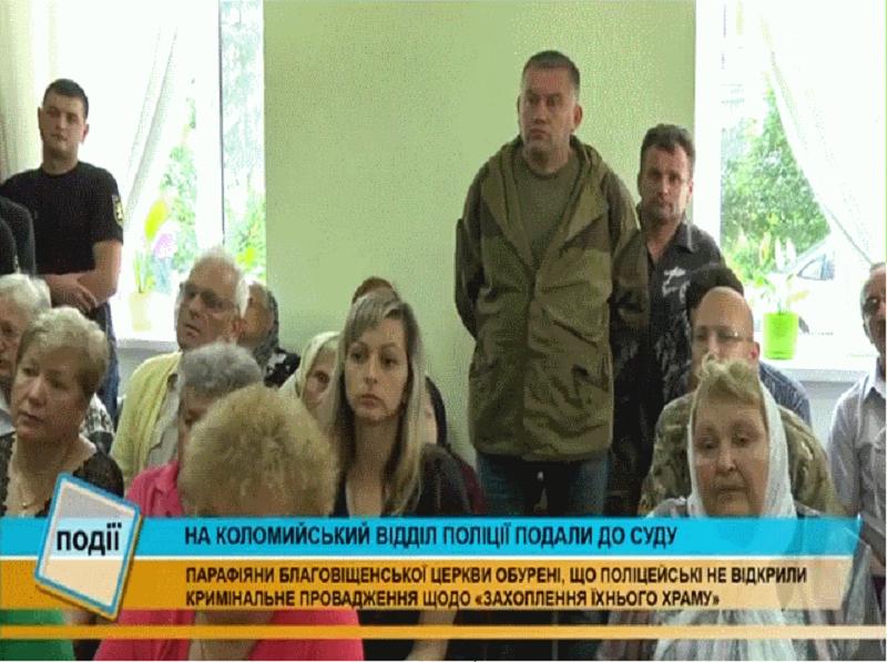 В Коломиї прихильники УГКЦ і УПЦ (МП) влаштували лайку в суді