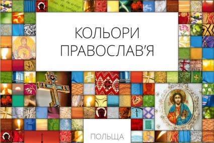 У Софії Київській відкриється виставка «Кольори православ