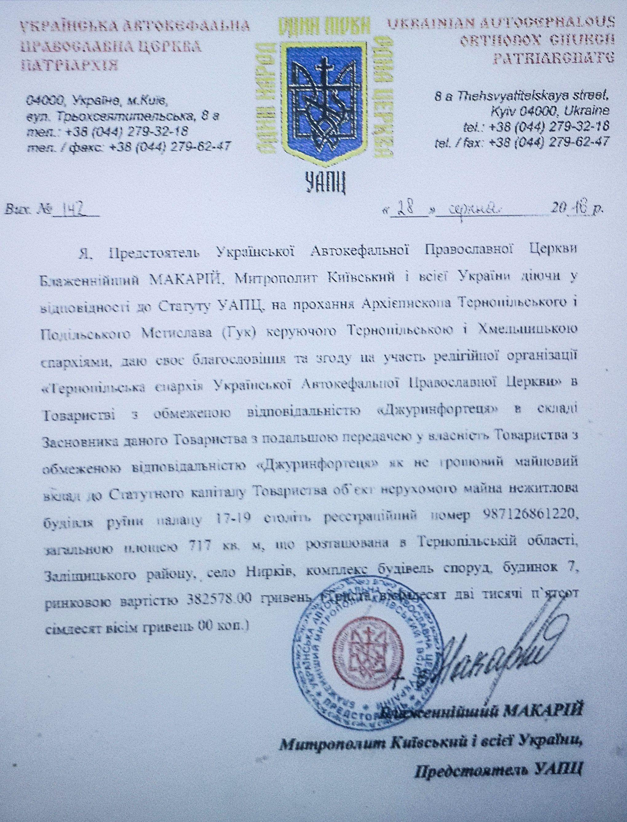 УАПЦ продала монастир  за 382 тисячі гривень