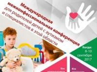 В Радомышле готовится международная межконфессиональная конференция по работе с детьми-аутистами