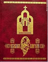 Історія перекладів Біблії українською мовою
