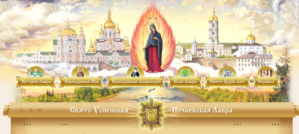 """Почаевская лавра продолжает молиться о """"спасении России, о восстановлении православной монархии"""""""