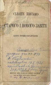 Історія перекладів Біблії українською мовою. Частина ІІ