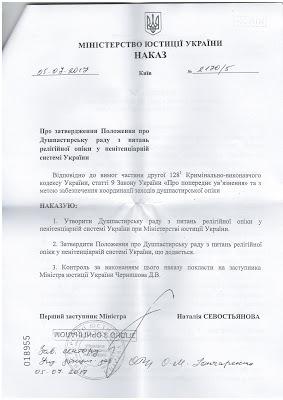 Мінюст затвердив положення про Душпастирську раду з питань релігійної опіки в пенітенціарній системі ккраїни