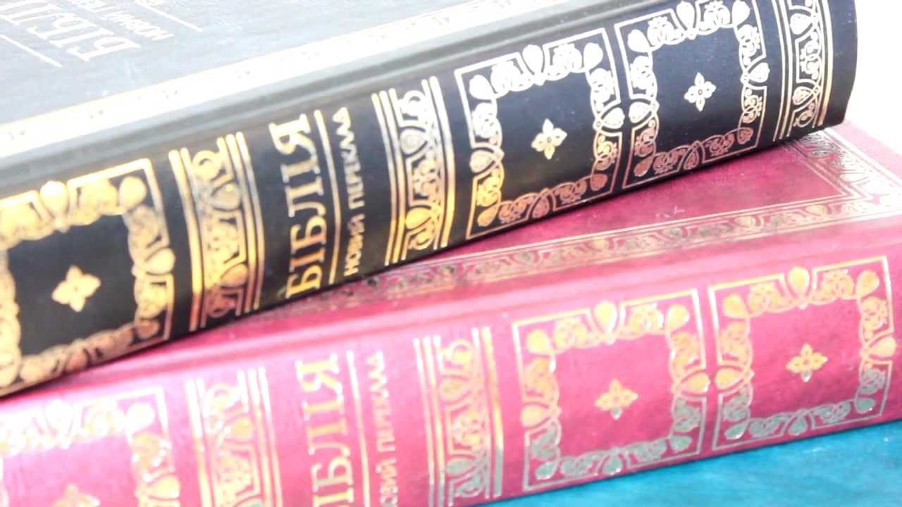 Історія перекладів Біблії українською мовою. Частина ІІІ