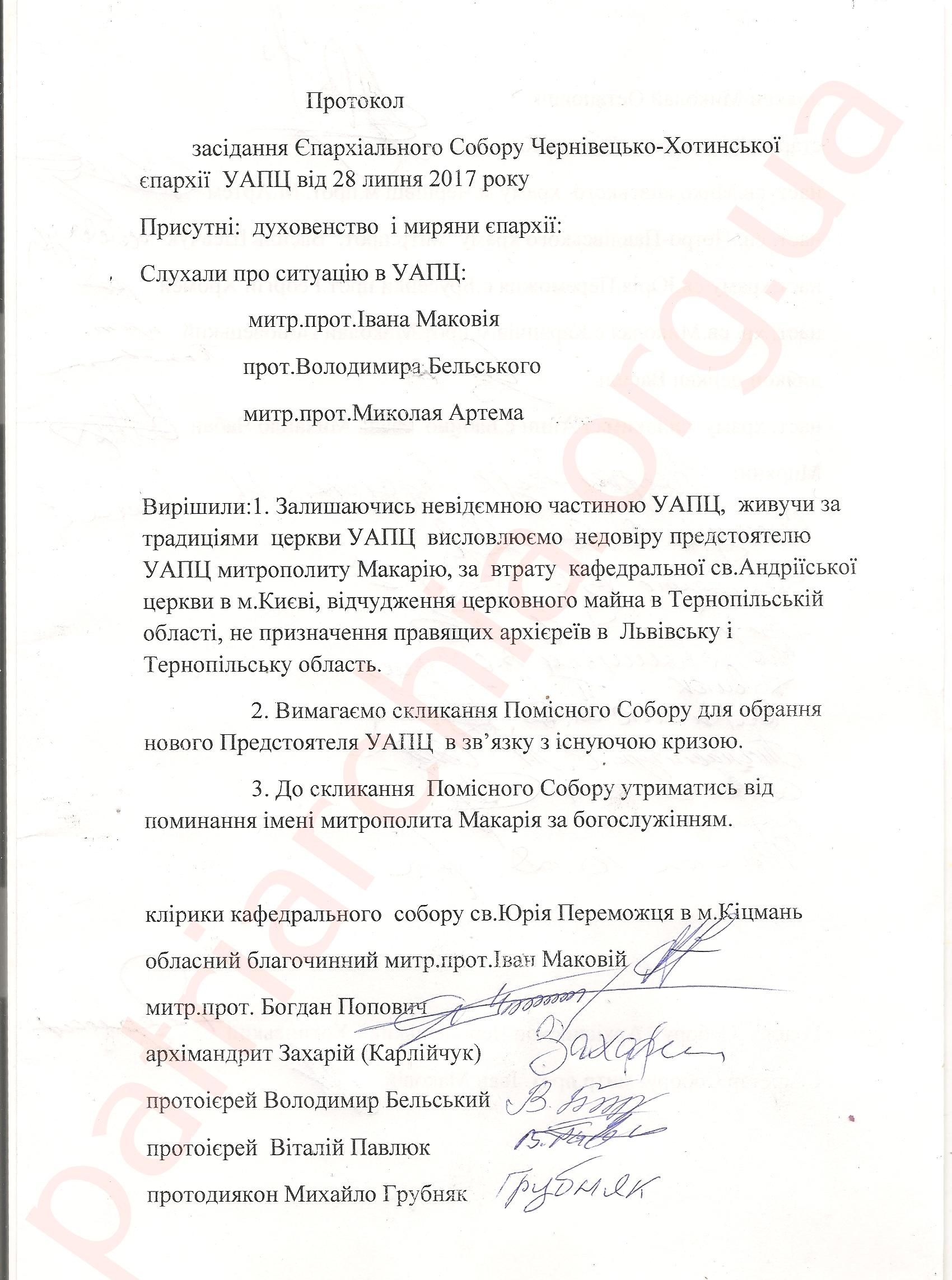 В УАПЦ нова криза: Буковинська єпархія припинила поминання предстоятеля