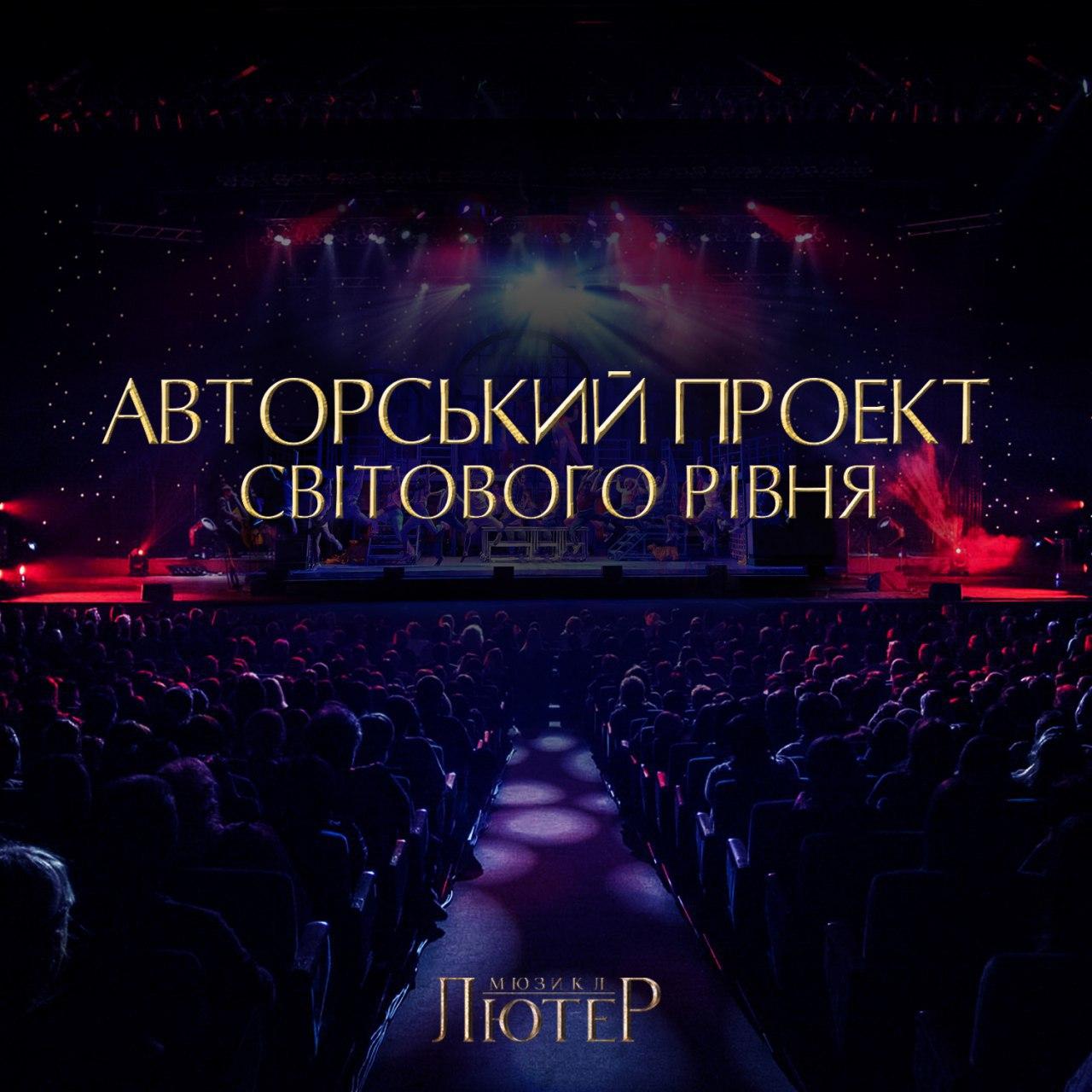 Объявлен кастинг участников мюзикла «Лютер», который состоится в Украине