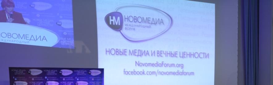 Стартовала регистрация на международный форум «Реформация массовых коммуникаций» в Киеве