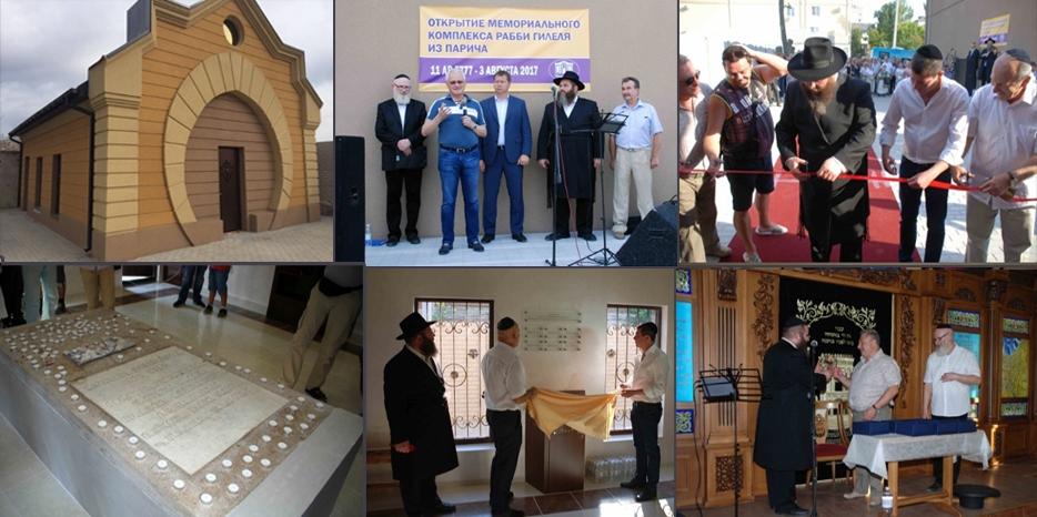 В Херсоне при участии властей открыли мемориал рабби Гилеля из Парича