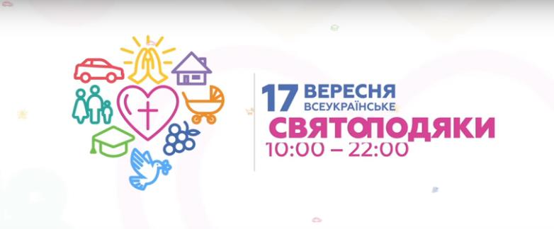 Протестанты готовят в Киеве грандиозный Праздник благодарения