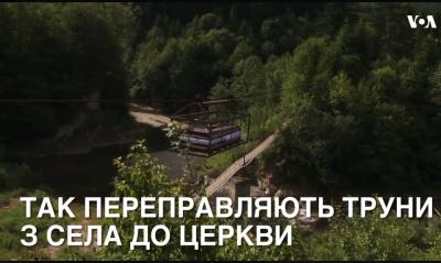 На Косівщині покійників до церкви переправляють канатною дорогою