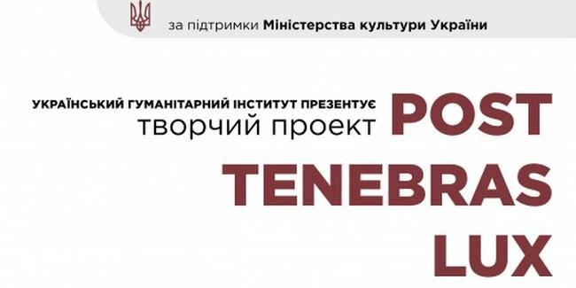Театральні колективи запрошують до участі у конкурсі з нагоди 500-річчя Реформації