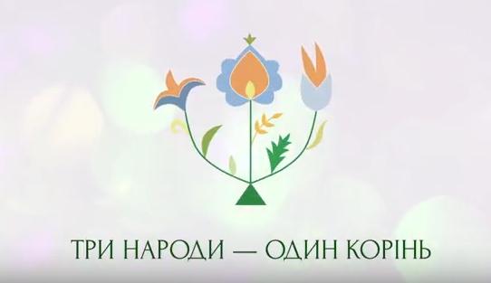 Мінінформполітики створило ролик «Три народи — один корінь» до Дня корінних народів