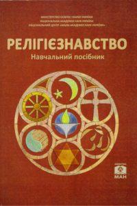 «Про релігію без марксизму» розкаже новий посібник, виданий у Києві