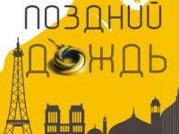В Киеве вышел роман о евангелизации мусульман Парижа