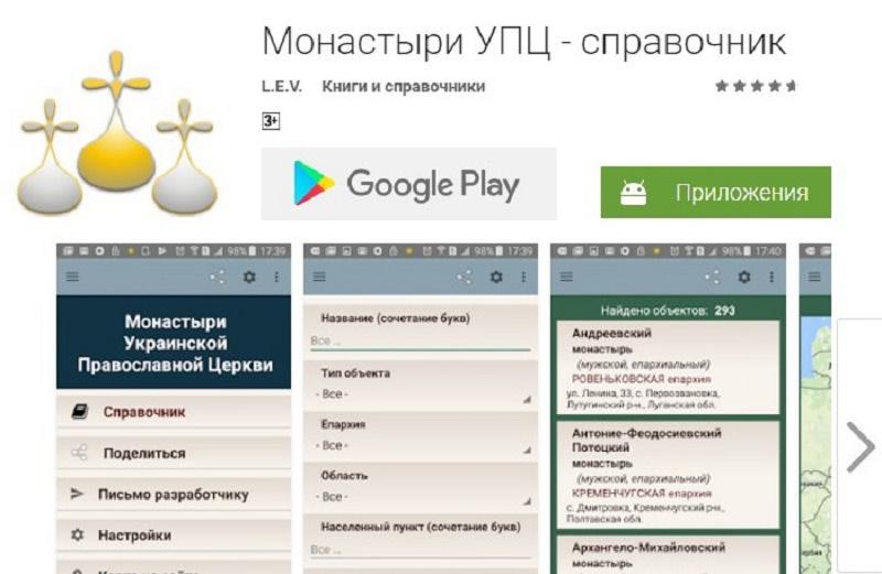 УПЦ розмістила в Google Play 2-гу версію програми довідника по монастирях