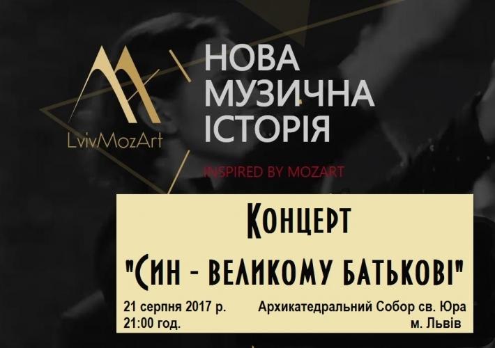 В соборі святого Юра у Львові прозвучать твори Моцарта
