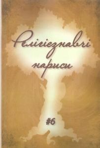 6-й номер «Релігієзнавчих нарисів» присвячено новітнім рухам — від греко-католицьких традиціоналістів до адептів «руского міра»